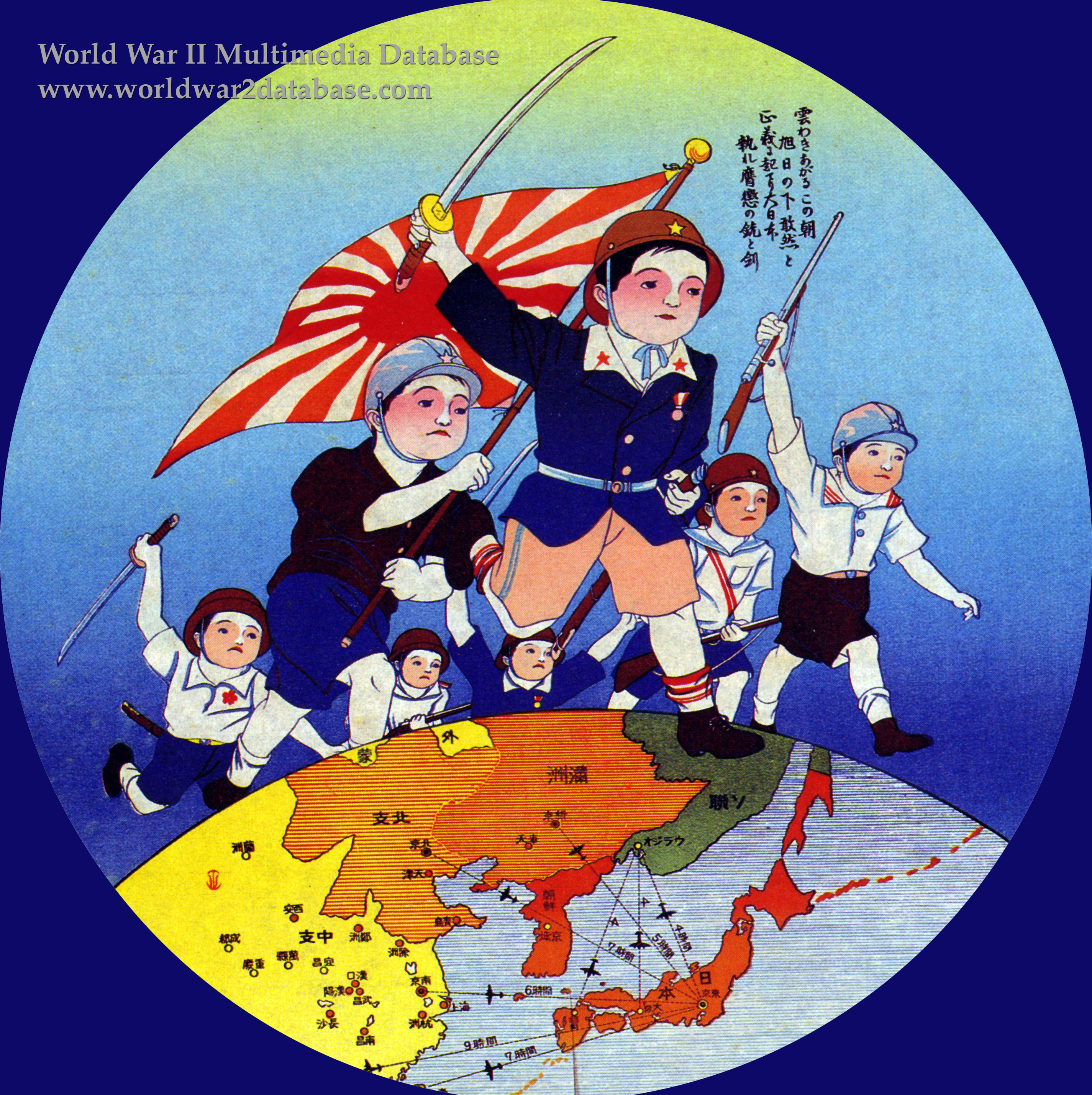 Japanese Militaristic Children's Cartoon | The World War ...
